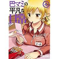 巴マミの平凡な日常 4巻 (まんがタイムKRコミックス)