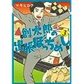 創太郎の出張ぼっちめし 3巻(完) (バンチコミックス) (0 クリップ)