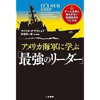 アメリカ海軍に学ぶ「最強のリーダー」―――チーム全員と揺るぎない信頼関係をつくる法