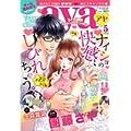 Young Love Comic aya2017年5月号 [雑誌] (YLC) (0 クリップ)