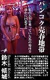バンコク売春地帯: 私の人生を奪っていたあの場所を静かに回想する