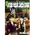 酩酊!怪獣酒場4(ヒーローズコミックス) (0 クリップ)