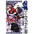 マギ シンドバッドの冒険(13) (少年サンデーコミックス) (0 クリップ)