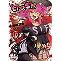 trash. 10 (ヤングチャンピオン烈コミックス) (0 クリップ)