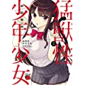 猛獣性少年少女 1 (チャンピオンREDコミックス) (0 クリップ)