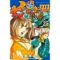 七つの大罪(25) (週刊少年マガジンコミックス) (0 クリップ)