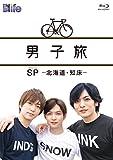 男子旅 SP -北海道・知床- [Blu-ray]