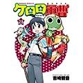 ケロロ軍曹(28)<ケロロ軍曹> (角川コミックス・エース) (0 クリップ)
