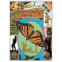 黒ひげ先生の世界探検 20000000びきのチョウの木【期間限定 無料お試し版】