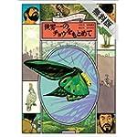 黒ひげ先生の世界探検 世界一のチョウをもとめて【期間限定 無料お試し版】