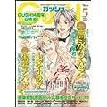 GUSH 2017年05月号【超豪華試し読み冊子付】 (0 クリップ)