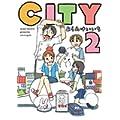 CITY(2) (モーニングコミックス) (0 クリップ)