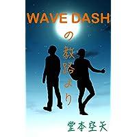 WAVE DASHの教路より