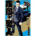 疾風の勇人(5) (モーニングコミックス) (0 クリップ)