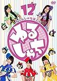 「ゆるしゃち」12〜15・4本セット(卒業アルバム付き) [DVD]