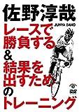 佐野淳哉 レースで勝負する&結果を出すためのトレーニング [DVD]