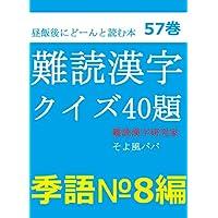 難読漢字クイズ40題季語№8編