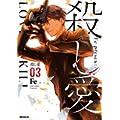 殺し愛3<殺し愛> (コミックジーン)