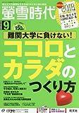 螢雪時代 2017年9月号 [雑誌] (旺文社螢雪時代)