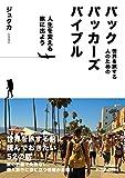 バックパッカーズバイブル: ~世界を旅する前に読んでおきたい52の話~ (ジュタカ出版)