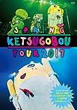 274ch.プレゼンツ「ふなっしー春のケツゴボウツアー2017」 [DVD]