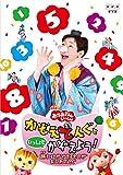 NHKおかあさんといっしょ かぞえてんぐといっしょにかぞえよう!~旅にはかぞえるものがあふれてんぐ~ [DVD]