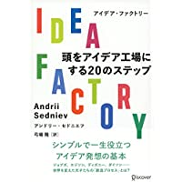 IDEA FACTORY 頭をアイデア工場にする20のステップ