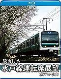水戸線運転席展望【ブルーレイ版】 [Blu-ray]