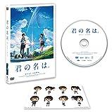 【Amazon.co.jp限定】「君の名は。」DVDスタンダード・エディション(早期購入特典:特製フィルムしおり付き)(オリジナル特典:特殊加工ポストカード2枚組付き)