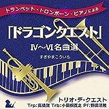 トランペット・トロンボーン・ピアノによる「ドラゴンクエスト」IV~VI名曲選 すぎやまこういち