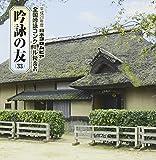 吟詠の友(33) 平成28年度 日本コロムビア吟詠コンクール 優秀者-模範吟・伴奏付-