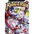 ソード・ワールド2.0リプレイ Rock 'n Role 5 ファイナル・ショウダウン<ソード・ワールド2.0リプレイ Rock 'n Role> (富士見ドラゴンブック) (0 クリップ)