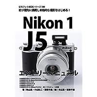 ぼろフォト解決シリーズ100 絞り優先に挑戦し本格的な撮影をはじめる! Nikon 1 J5 エントリーマニュアル