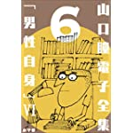 山口瞳 電子全集6 『男性自身VI 1984~1987年』