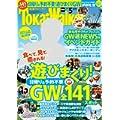 TokaiWalker東海ウォーカー 2017 5月号<TokaiWalker> [雑誌]