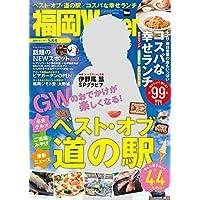 FukuokaWalker福岡ウォーカー 2017 5月号<FukuokaWalker> [雑誌]