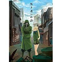 黒き者への詩 もぐす作品集 (comic POOL)