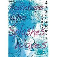 波飛沫せし家政婦さん 颯爽な家政婦さんシリーズ (ジュールコミックス)