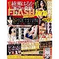週刊FLASH(フラッシュ) 2017年5月9日・16日号(1421号) [雑誌]