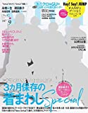with(ウィズ) 2017年 09 月号 [雑誌]