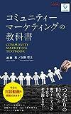 コミュニティーマーケティングの教科書 (DNAパブリッシング)