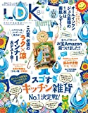 LDK (エル・ディー・ケー) 2017年8月号 [雑誌]