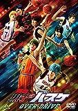 舞台「黒子のバスケ」OVER-DRIVE [DVD]