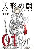 人形の国(1) (シリウスコミックス)