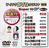 テイチクDVDカラオケ スーパー10W(552)