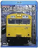 <旧国鉄形車両集>103系直流通勤形電車 [Blu-ray]