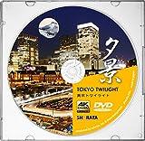 DVD版 タイムラプス4Kカメラ映像 東京トワイライト 1 Tokyo Twilight 1 〈動画約54分, approx54min.〉4Kカメラ映像60種収録<br>