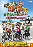 東野・岡村の旅猿10 プライベートでごめんなさい… ロス~ラスベガス オープンカーの旅 ワクワク編 プレミアム完全版 [DVD]