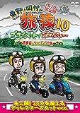 東野・岡村の旅猿10 プライベートでごめんなさい… 西伊豆・ツーリングの旅 プレミアム完全版 [DVD]