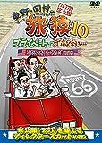 東野・岡村の旅猿10 プライベートでごめんなさい… ロス~ラスベガス オープンカーの旅 ルンルン編 プレミアム完全版 [DVD]
